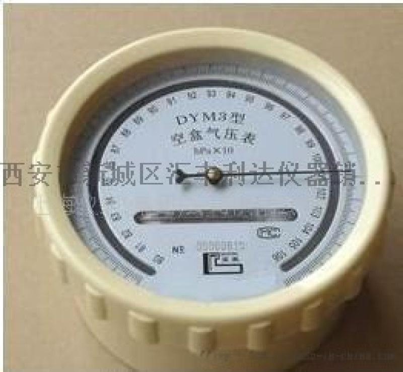 西安哪里有卖大气压力表13891919372
