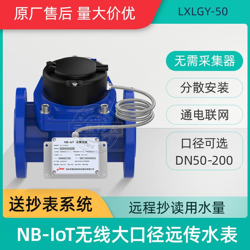 深圳捷先NB-IOT无线远传水表2寸半