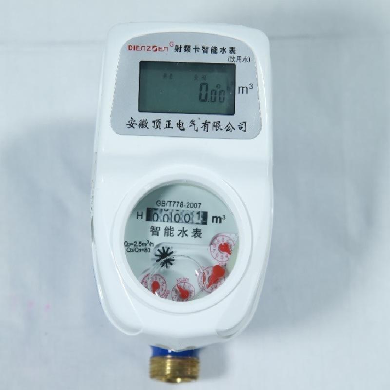 阳泉智能刷卡水表,RS485全铜制水表