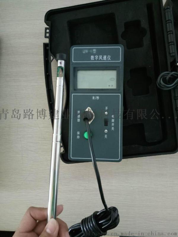 国产通用数字风速仪路博QDF-6型数字风速仪参数、性能介绍