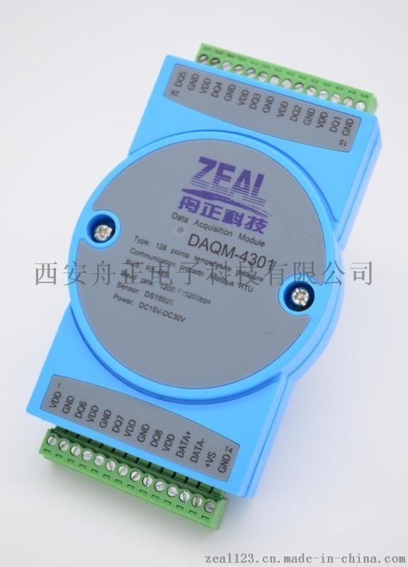 舟正科技128点18B20数字温度传感器采集RS485&MODBUS通讯DAQM-4301