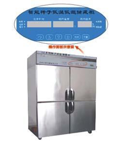 西安现货供应CZ-450FC种子低温低湿储藏柜