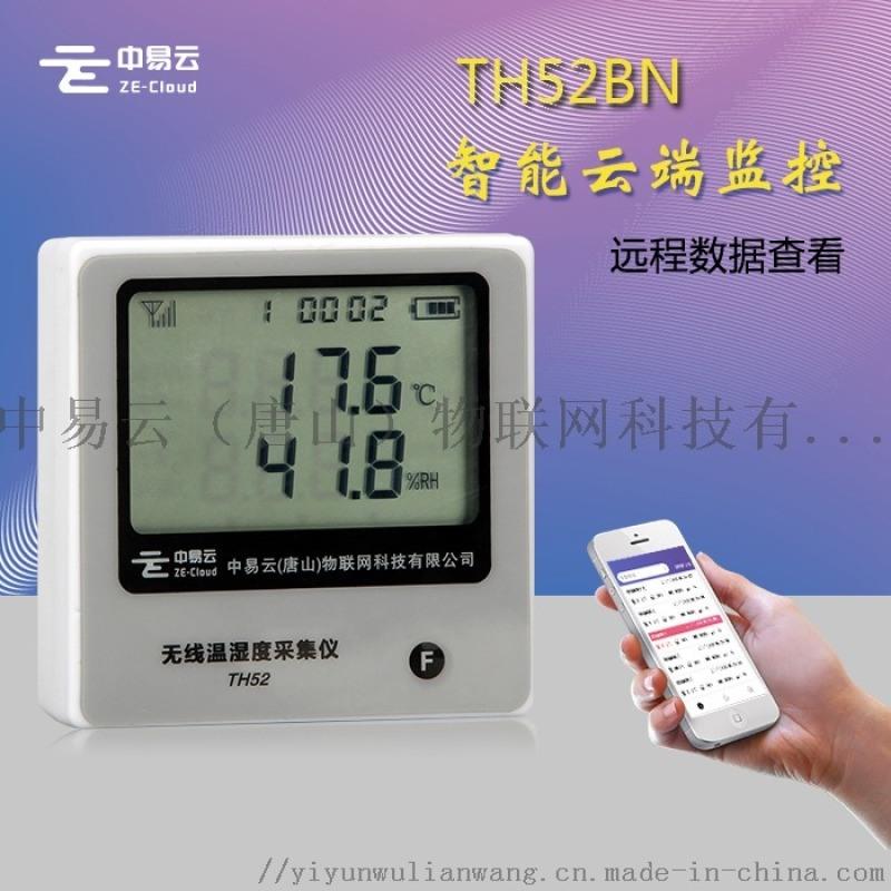 无线温湿度采集仪 NB-IOT 中易云