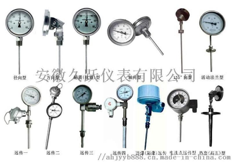 双金属温度计自备厂家