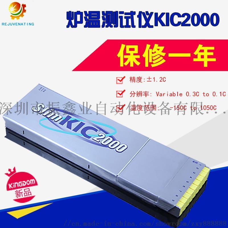 全新回流焊、波峰焊 KIC 2000曲线炉温测试仪
