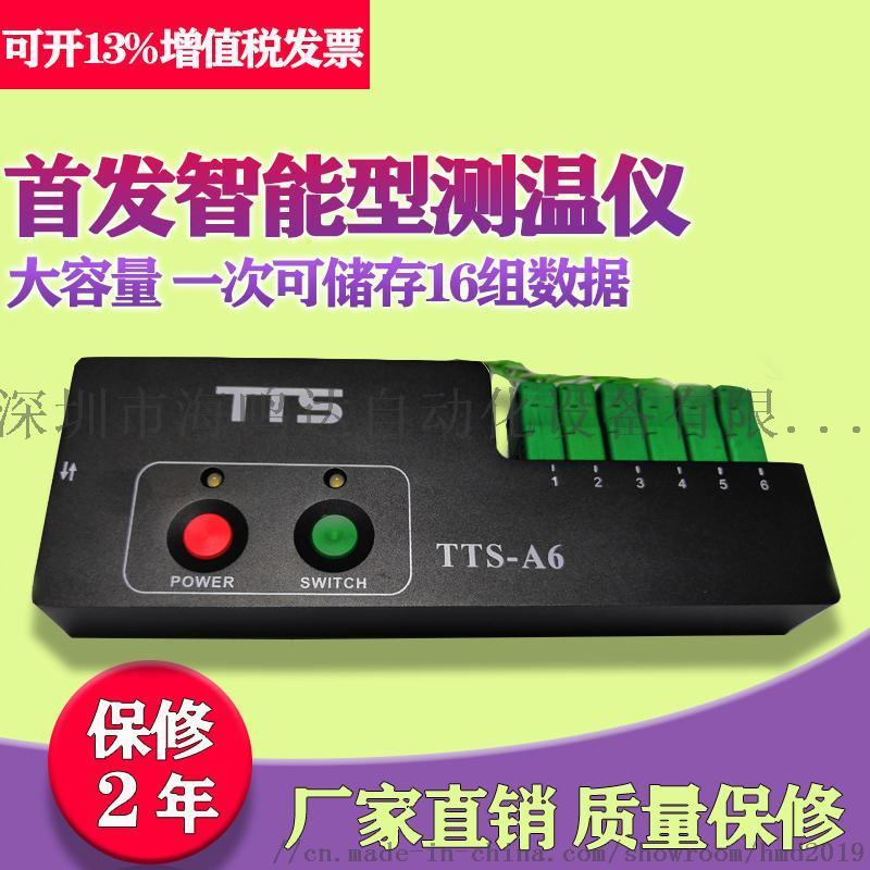 TTS智能型号炉温测试仪