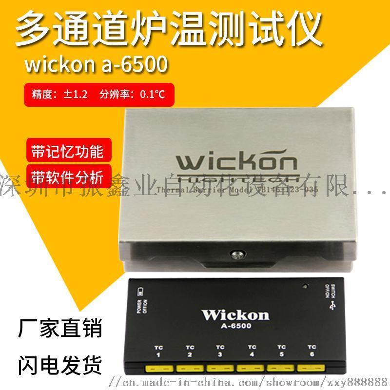 回流焊 波峰焊炉温测试仪 wickon A6500