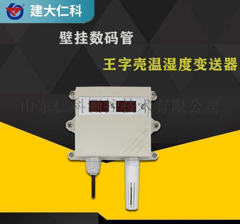 建大仁科485型工业级温湿度变送器_温湿度传感器
