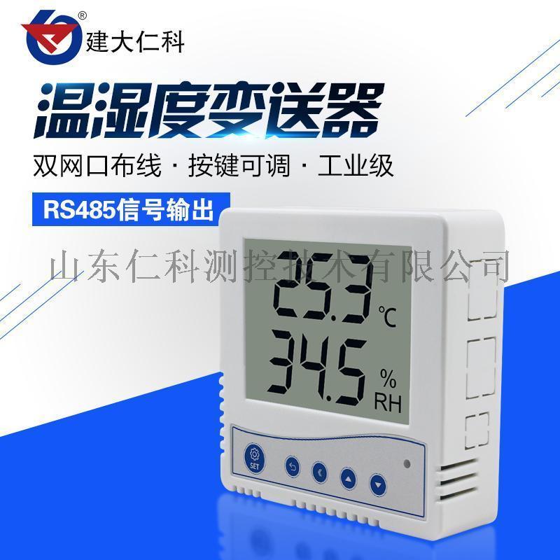 RS-WS机房温湿度变送器/湿度传感器