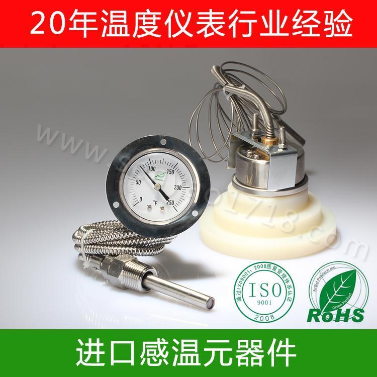 机械用温度计,远程温度计带法兰, 远程温度计定制