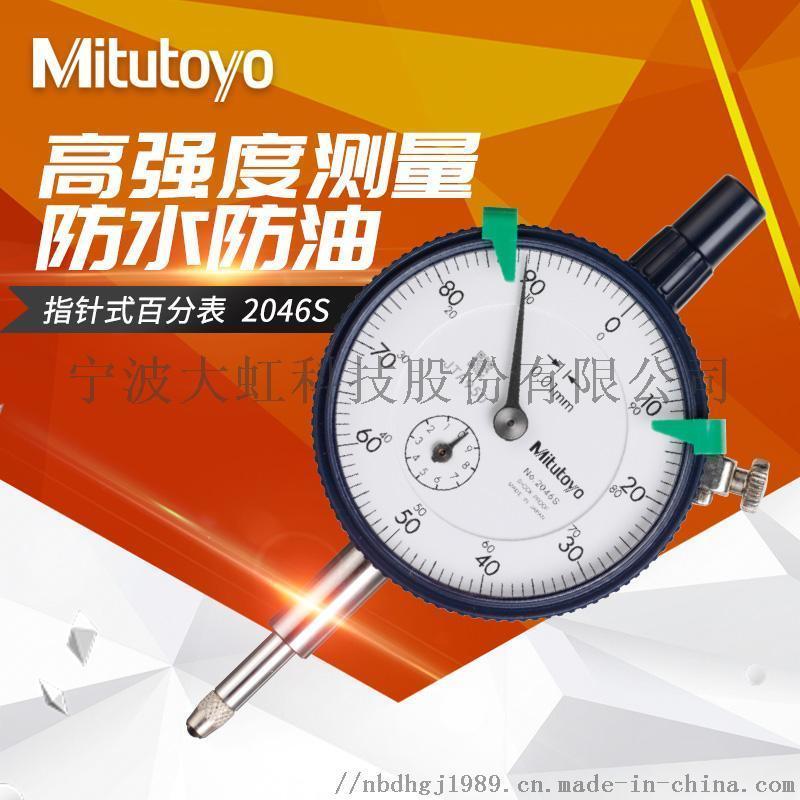 三丰Mitutoyo百分表0-10mm 2046S