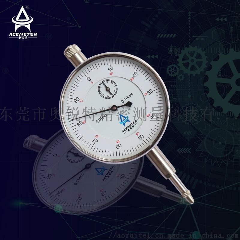 机械百分表0-10mm高精度百分表奥锐特直销百分表