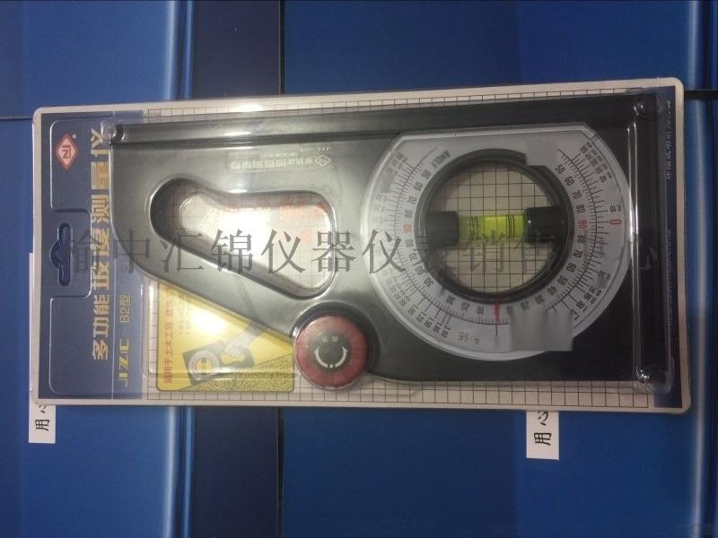 金昌JZC-B2坡度测量仪13919031250