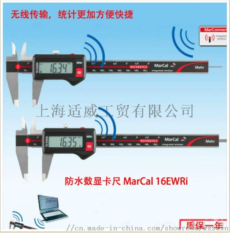IP67无线传输数显卡尺