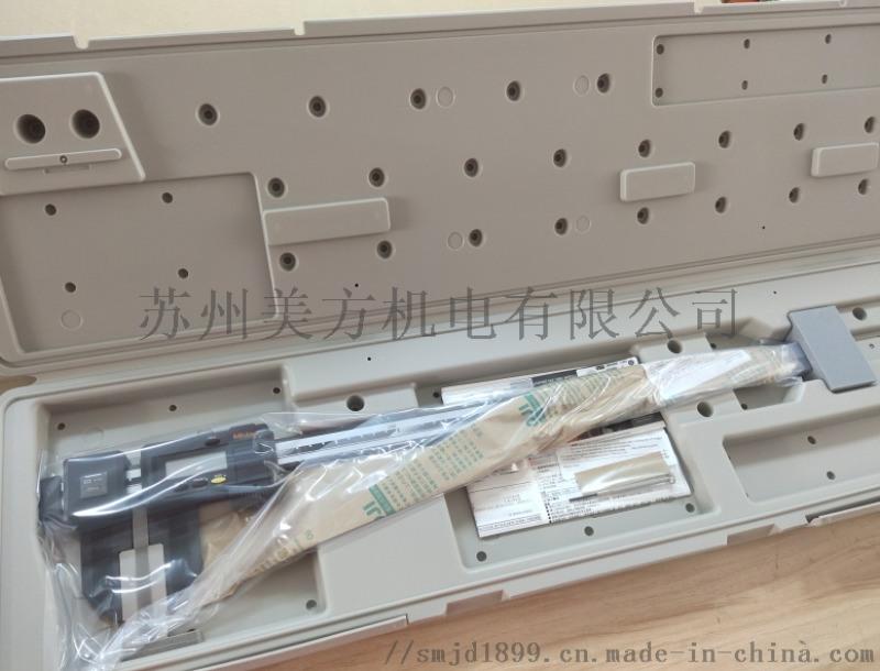 552-302三丰碳纤维数显卡尺0-450mm