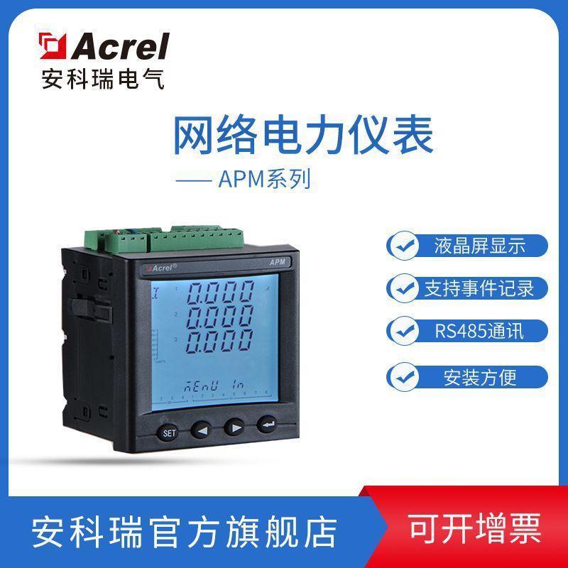 安科瑞电力参数测量仪APM800/F 谐波检测电力仪表 0.5S级