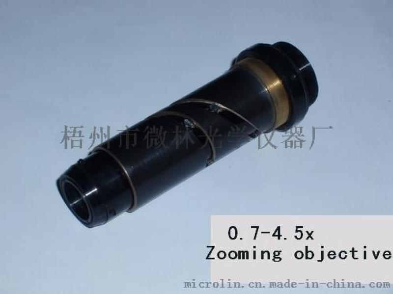 0.7-4.5X镜筒连续变倍