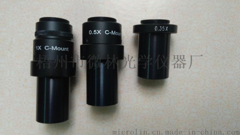 摄影目镜-0.35X中间镜,0.5X减倍镜,