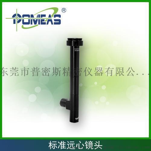 1X倍率,工作距离200mm的同轴远心镜头 PMS-TC1-200CO 机器视觉镜头