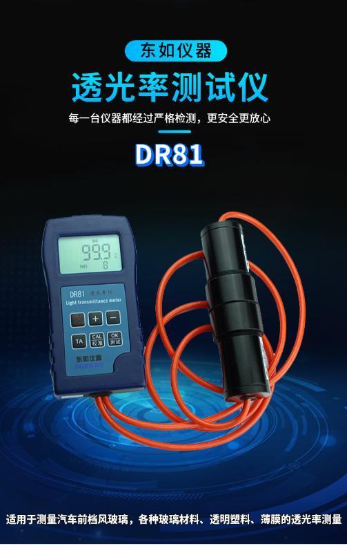 薄膜透光率测量仪DR81 亚克力透光率测试仪