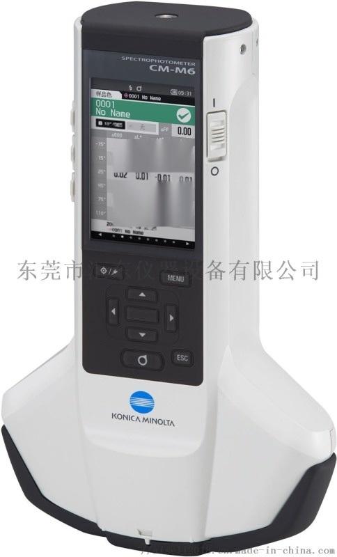 美能达便携式多角度分光测色计CM-M6