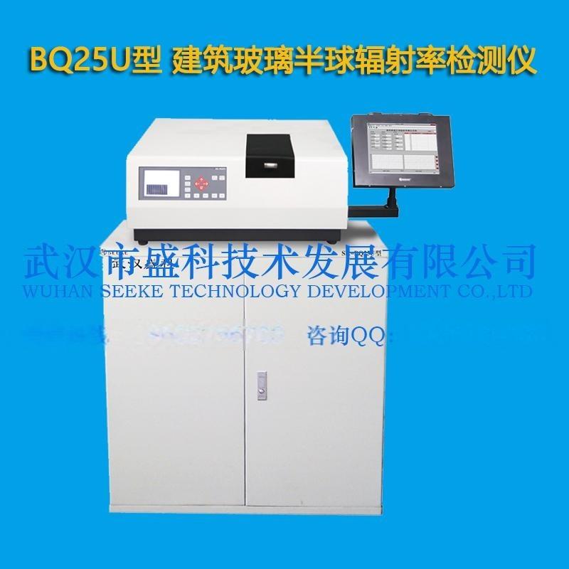 BQ25U型建筑玻璃半球辐射率检测仪