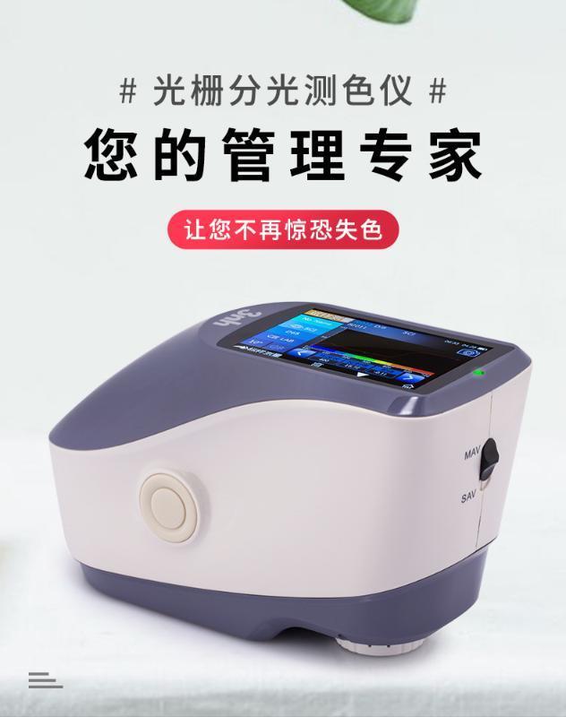 3nh天友利光栅分光测色仪YS3010