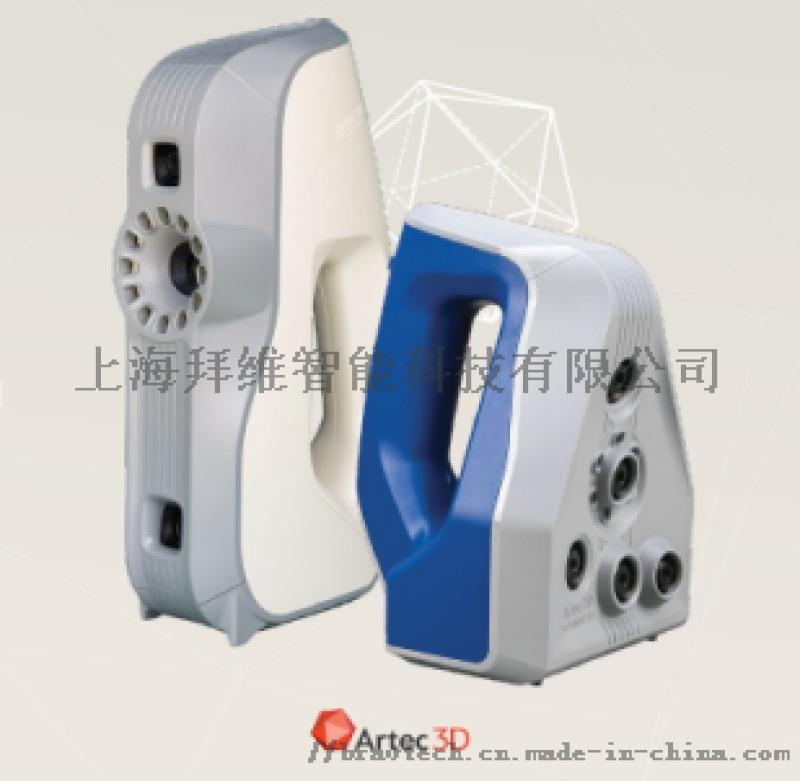 高精度Artec 3D扫描仪 上海厂家