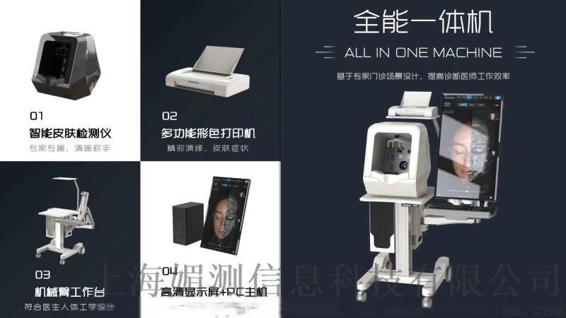 上海美测  皮肤检测仪,     清, 专业