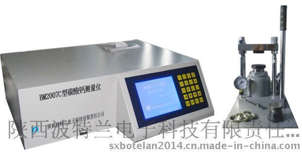 燃煤电厂脱 对石灰石品质的要求―BM2007C碳酸钙测量仪