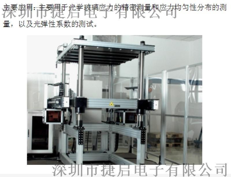 华南供应光弹系数测定装置TY-ABR20总代理