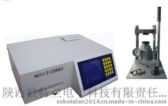 陕西波特兰长期销售X荧光多元素分析仪_BM2010型多元素分析仪