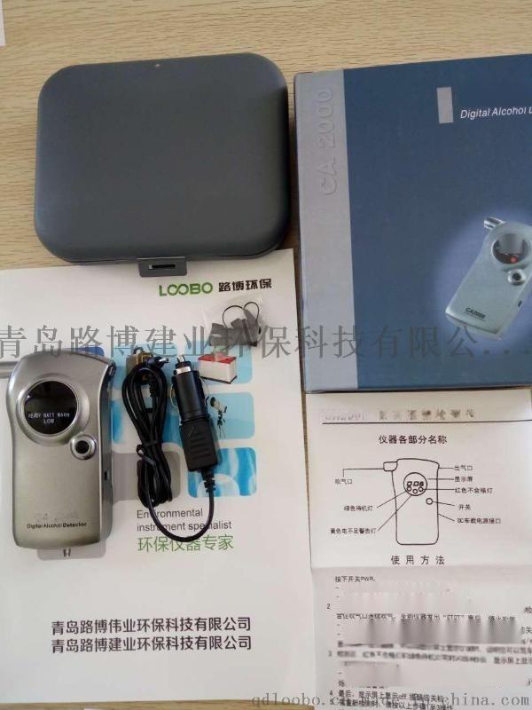 呼气式 精测试仪青岛路博CA2000