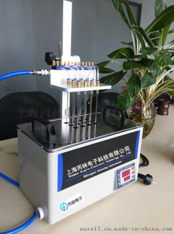 上海丙林 水浴氮吹仪