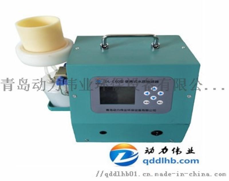 DL-C60型水样抽滤器自带高容量 电池