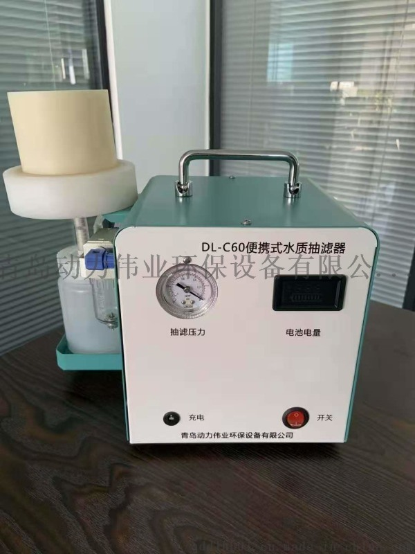 污水厂  DL-C60型便携式水样抽滤器