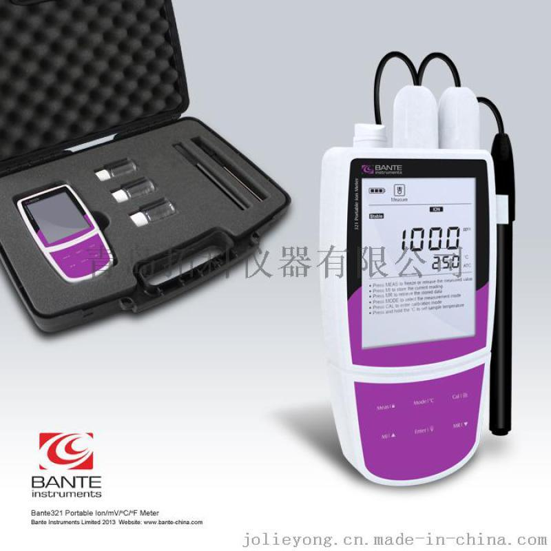 Bante321-F便携式 离子浓度计