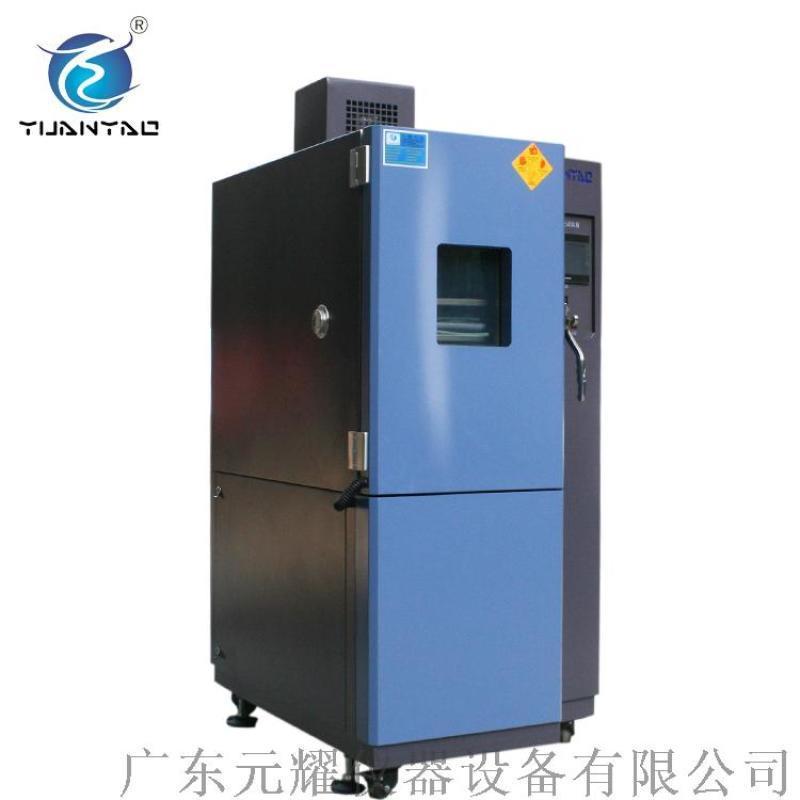 广东元耀恒温快速温变箱