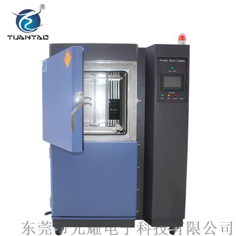 YTST温度冲击 苏州 两厢式温度冲击试验箱