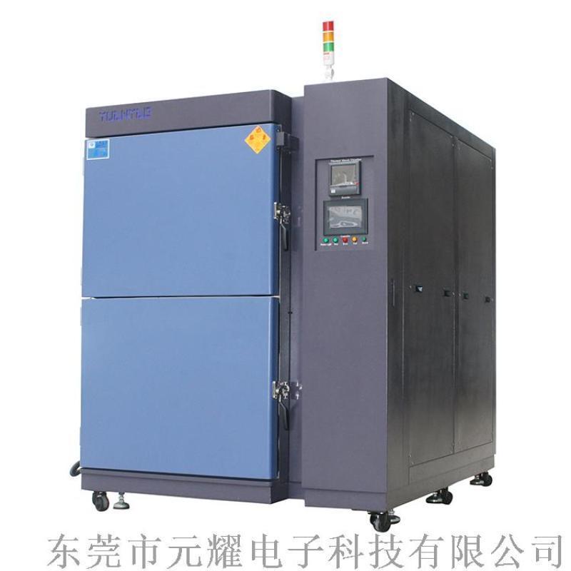 252L冷热冲击 元耀冷热冲击 大型冷热冲击试验箱