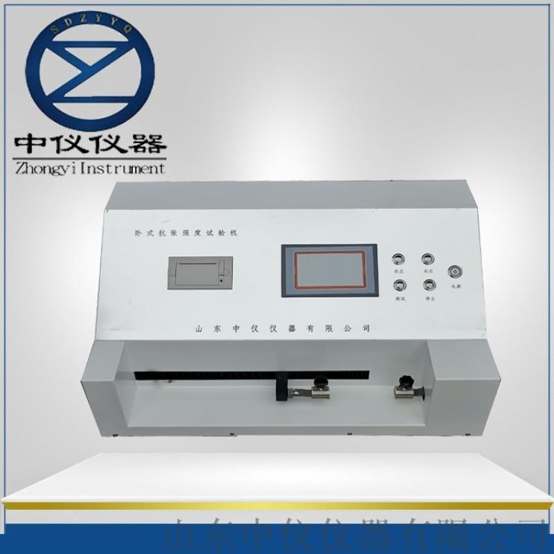 触摸屏控制纸张延伸/抗张卧式电子拉力试验机