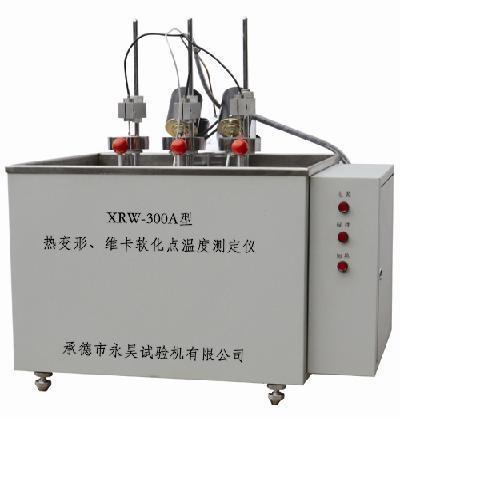XRW-300A型热变形、维卡软化点温度测定仪