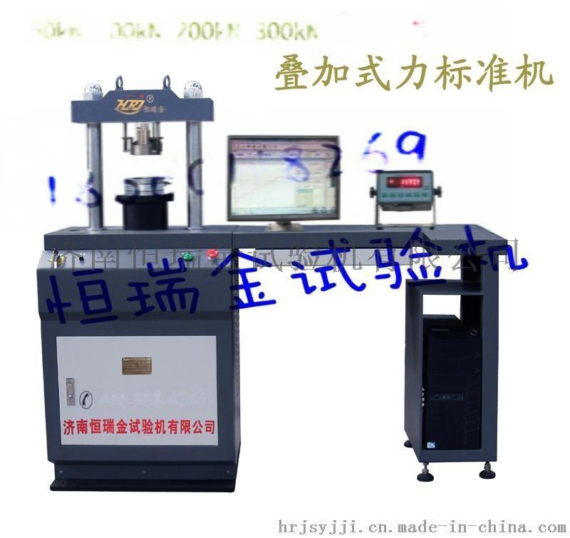 电子式力学【叠加式力标准机】 BM50kN 100kN 200kN 300kN叠加式力标准机 恒瑞  叠加力标准试验机 HRJ力叠加力标准试验机