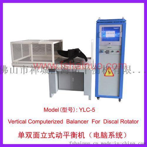 海诺YLC-5专门为松下空调公司设计的离心叶轮电脑式平衡机