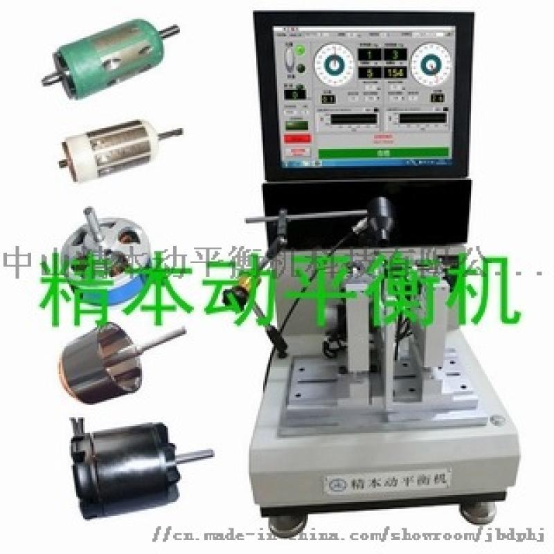 工业微型直流无刷马达电机转子动平衡机