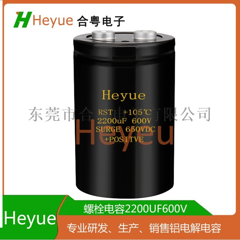 铝电解电容2200UF600V
