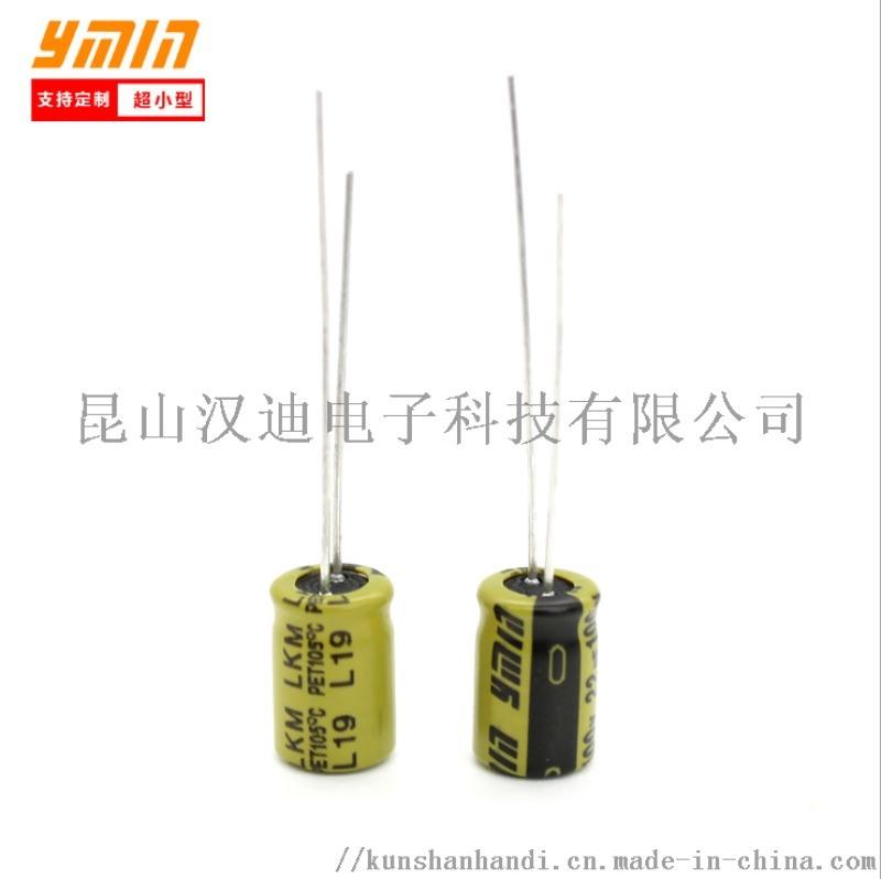 永铭电解 LKM 100V 22uF 6.3*9
