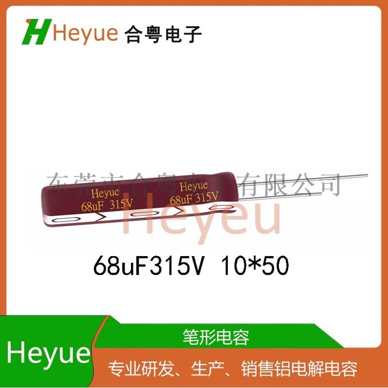 笔形电容68UF315V 10*50铝电解电容