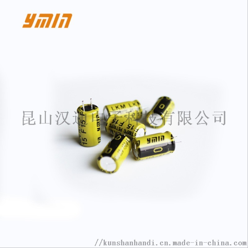 永铭电解电容 LKM 63V 150UF 8*14