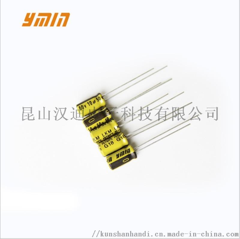 永铭电解 LKM 50V 10uf 5*9